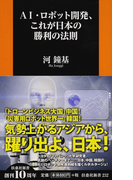 AI・ロボット開発、これが日本の勝利の法則