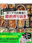 ゆーママの簡単!節約作りおき お肉のメインおかずは400円台、野菜のサブおかずは100円台