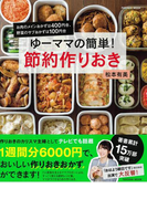 ゆーママの簡単!節約作りおき お肉のメインおかずは400円台、野菜のサブおかずは100円台 (FUSOSHA MOOK)