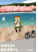 かわうその自転車屋さん 4 (芳文社コミックス)(芳文社コミックス)