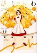 ぴりふわつーん 1 柚子・黒胡椒・生姜のごちそう (芳文社コミックス)(芳文社コミックス)