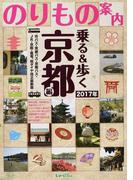 乗る&歩く 京都編2017年春夏〜初秋版 京都のりもの案内