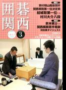 囲碁関西 2017年 03月号 [雑誌]