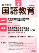 教育科学 国語教育 2017年 04月号 [雑誌]