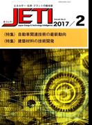 JETI (ジェティ) 2017年 02月号 [雑誌]