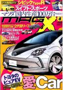 MAG X (ニューモデルマガジンX) 2017年 04月号 [雑誌]