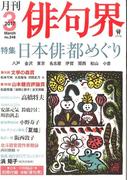 俳句界 2017年 03月号 [雑誌]