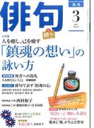 俳句 2017年 03月号 [雑誌]