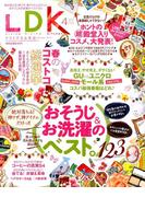 LDK 2017年 04月号 [雑誌]