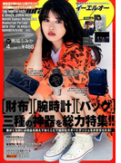 Samurai ELO (サムライ イーエルオー) 2017年 04月号 [雑誌]