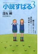 小説すばる 2017年 03月号 [雑誌]