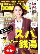 横浜ウォーカー 2017年 03月号 [雑誌]