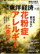 週刊 東洋経済 2017年 2/25号 [雑誌]