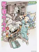 恋ケ窪★ワークス(EARTH STAR C) 2巻セット(EARTH STAR COMICS(アーススターコミックス))
