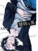 臆病な黒(ディアコミック)