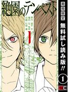 絶園のテンペスト 1巻【期間限定 無料お試し版】(ガンガンコミックス)