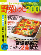 2017cooking野菜レシピ200