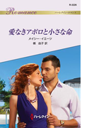 愛なきアポロと小さな命(ハーレクイン・ロマンス)