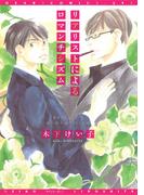 リアリストによるロマンチシズム(ディアプラス・コミックス)