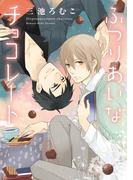 ふつりあいなチョコレート(ディアプラス・コミックス)