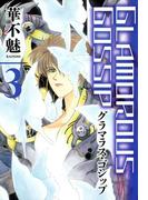 GLAMOROUS GOSSIP(3)(WINGS COMICS(ウィングスコミックス))