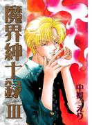 魔界紳士録(3)(WINGS COMICS(ウィングスコミックス))