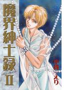 魔界紳士録(2)(WINGS COMICS(ウィングスコミックス))