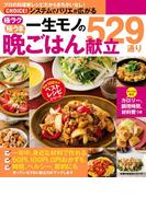一生モノの晩ごはん献立529通り(創業100年のベストレシピシリーズ)