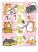 たるしば(リラクトコミックス)