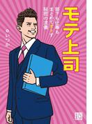 モテ上司(じっぴコンパクト文庫)