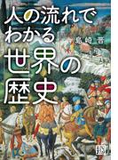 人の流れでわかる世界の歴史(じっぴコンパクト文庫)