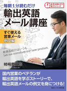 【期間限定価格】毎朝1分読むだけ輸出英語メール講座 すぐ使える営業メール 例文編。