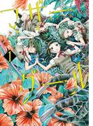 【期間限定試し読み増量版】マザーグール(1)(RYU COMICS)
