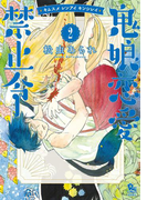 鬼娘恋愛禁止令(2)【電子限定特典ペーパー付き】(RYU COMICS)
