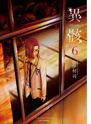 異骸-THE PLAY DEAD/ALIVE-(6)【電子限定特典ペーパー付き】(RYU COMICS)