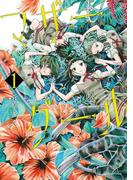 マザーグール(1)【電子限定特典ペーパー付き】(RYU COMICS)