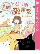 突撃!となりの猫屋敷(マーガレットコミックスDIGITAL)