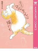 鴨居家のマルちんは猫です(マーガレットコミックスDIGITAL)
