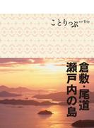 【期間限定価格】ことりっぷ 倉敷・尾道・瀬戸内の島