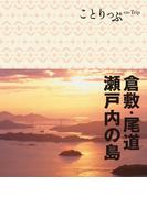 【期間限定価格】ことりっぷ 倉敷・尾道・瀬戸内の島(ことりっぷ)