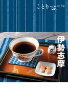 【期間限定価格】ことりっぷ 伊勢・志摩(ことりっぷ)