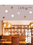 【期間限定価格】ことりっぷ 箱根
