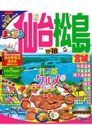 まっぷる 仙台・松島 宮城'17-'18