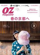 【期間限定価格】OZmagazine 2017年3月号 No.539