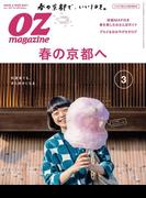 【期間限定価格】OZmagazine 2017年3月号 No.539(OZmagazine)