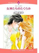 女神たちのたくらみ(ハーモニィコミックス)