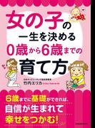 【期間限定価格】女の子の一生を決める 0歳から6歳までの育て方