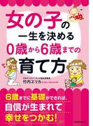 女の子の一生を決める 0歳から6歳までの育て方(中経の文庫)