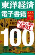 東洋経済 電子書籍ベスト100 2016年版