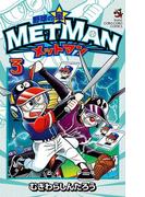 野球の星 メットマン 3(てんとう虫コミックス)